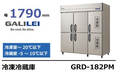 フクシマガリレイ冷凍冷蔵庫GRD-182PM
