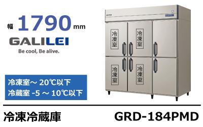 フクシマガリレイ冷凍冷蔵庫GRD-184PMD