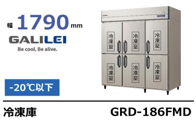 フクシマガリレイ冷凍庫GRD-186FMD