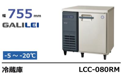 フクシマガリレイ冷蔵庫コールドテーブルLCC-080RM