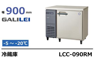 フクシマガリレイ冷蔵庫コールドテーブルLCC-090RM