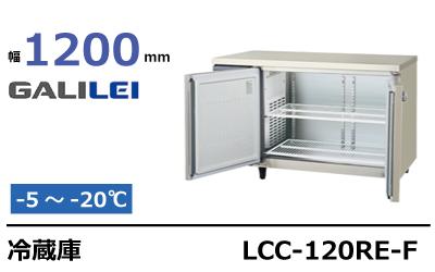 フクシマガリレイ冷蔵庫コールドテーブルLCC-120RE-F