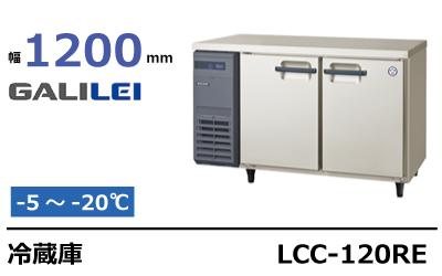 フクシマガリレイ冷蔵庫コールドテーブルLCC-120RE