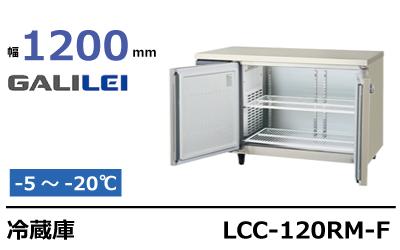 フクシマガリレイ冷蔵庫コールドテーブルLCC-120RM-F