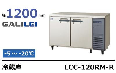 フクシマガリレイ冷蔵庫コールドテーブルLCC-120RM-R