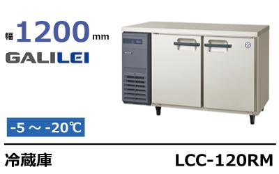 フクシマガリレイ冷蔵庫コールドテーブルLCC-120RM