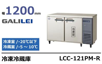 フクシマガリレイ冷凍冷蔵庫コールドテーブルLCC-121PM-R