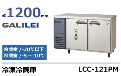 フクシマガリレイ冷凍冷蔵庫コールドテーブルLCC-121PM