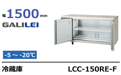 フクシマガリレイ冷蔵庫コールドテーブルLCC-150RE-F
