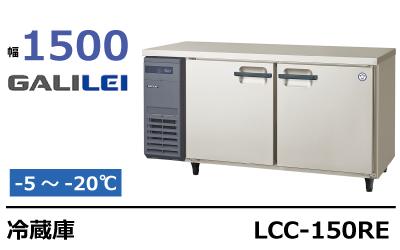 フクシマガリレイ冷蔵庫コールドテーブルLCC-150RE