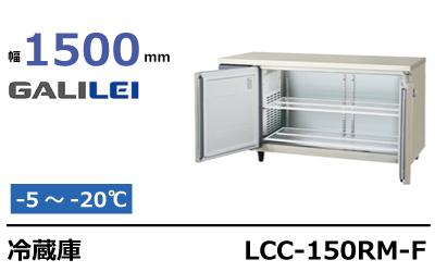 フクシマガリレイ冷蔵庫コールドテーブルLCC-150RM-F