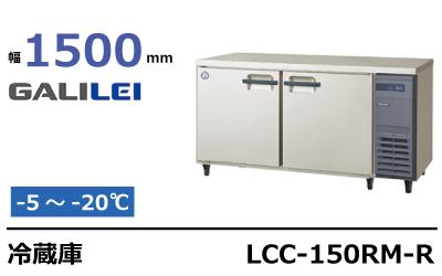 フクシマガリレイ冷蔵庫コールドテーブルLCC-150RM-R