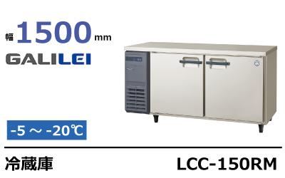 フクシマガリレイ冷蔵庫コールドテーブルLCC-150RM