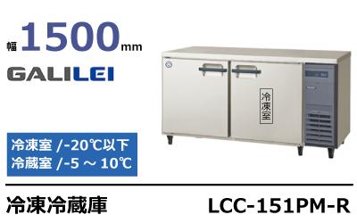フクシマガリレイ冷凍冷蔵庫コールドテーブルLCC-151PM-R