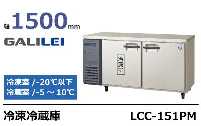 フクシマガリレイ冷凍冷蔵庫コールドテーブルLCC-151PM