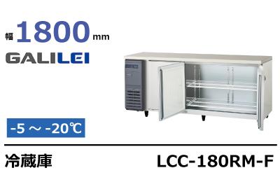 クシマガリレイ冷蔵庫コールドテーブルLCC-180RM-F
