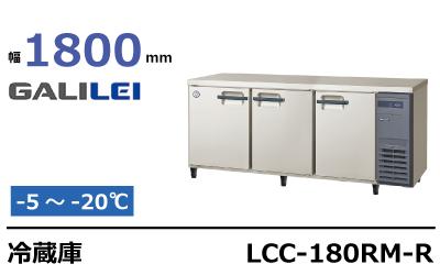 フクシマガリレイ冷蔵庫コールドテーブルLCC-180RM-R
