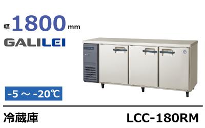 フクシマガリレイ冷蔵庫コールドテーブルLCC-180RM