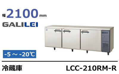 フクシマガリレイ冷蔵庫コールドテーブルLCC-210RM-R