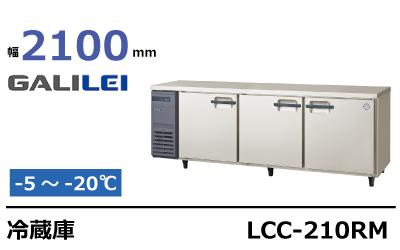 フクシマガリレイ冷蔵庫コールドテーブルLCC-210RM