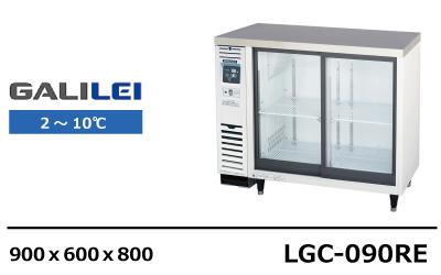 フクシマガリレイ小型冷蔵ショーケースLGC-090RE