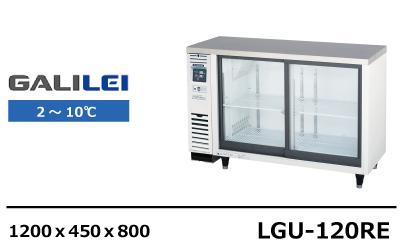 フクシマガリレイ小型冷蔵ショーケースLGU-120RE