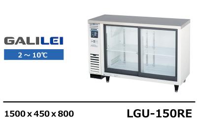 フクシマガリレイ小型冷蔵ショーケースLGU-150RE