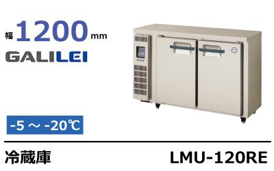 クシマガリレイ冷蔵庫コールドテーブルLMU-120RE