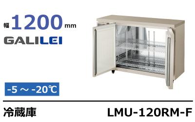 フクシマガリレイ冷蔵庫コールドテーブルLMU-120RM-F