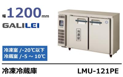 フクシマガリレイ冷凍冷蔵庫コールドテーブルLMU-121PM