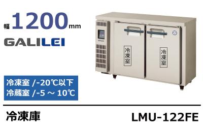 フクシマガリレイ冷凍庫コールドテーブルLMU-122FE
