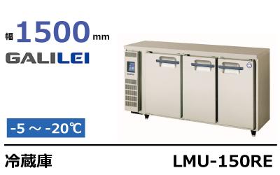 フクシマガリレイ冷蔵庫コールドテーブルLMU-150RE
