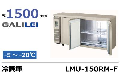 フクシマガリレイ冷蔵庫コールドテーブルLMU-150RM-F