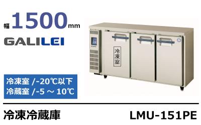 フクシマガリレイ冷凍冷蔵庫コールドテーブルLMU-151PE