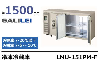 フクシマガリレイ冷凍冷蔵庫コールドテーブルLMU-151PM-F