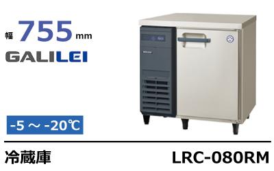 フクシマガリレイ冷蔵庫コールドテーブルLRC-080RM