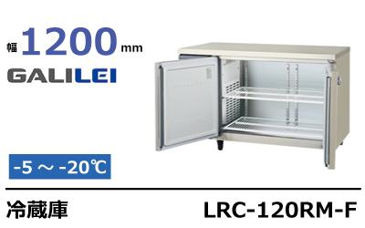 フクシマガリレイ冷蔵庫コールドテーブルLRC-120RM-F