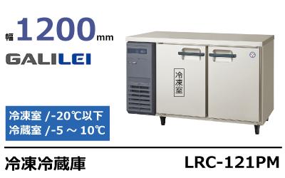 フクシマガリレイ冷凍冷蔵庫コールドテーブルLRC-121PM