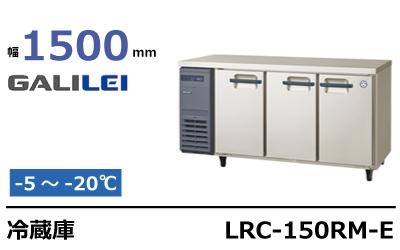 フクシマガリレイ冷蔵庫コールドテーブルLRC-150RM-E