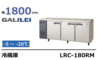 フクシマガリレイ冷蔵庫コールドテーブルLRC-180RM