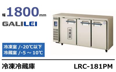 フクシマガリレイ冷凍冷蔵庫コールドテーブルLRC-181PM