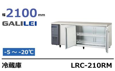 フクシマガリレイ冷蔵庫コールドテーブルLRC-210RM