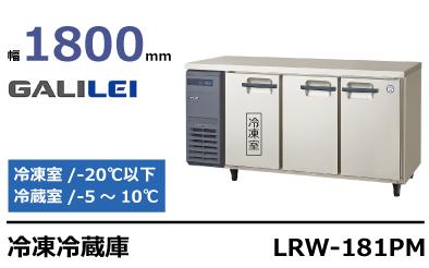 フクシマガリレイ冷凍冷蔵庫コールドテーブルLRW-181PM